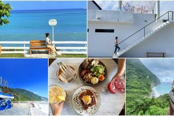 2021花蓮海線景點玩透透|大口吃龍蝦, 盪海洋鞦韆, 住頂級露營車, 海蝕洞探險, 看海喝咖啡