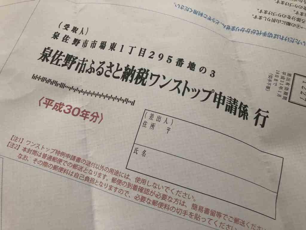 ふるさと納税ワンストップ特例制度 泉佐野市