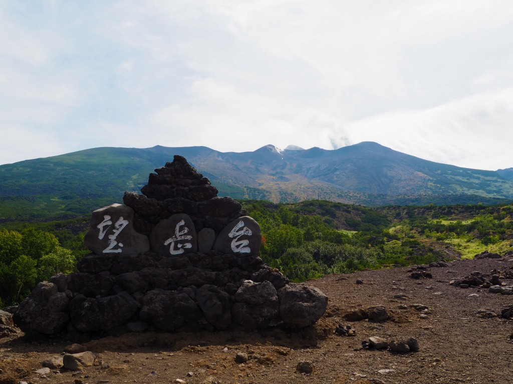 大雪山 十勝岳 望岳台