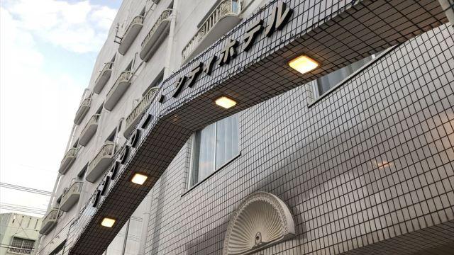 古仁屋ホテル サンフラワシティーホテル