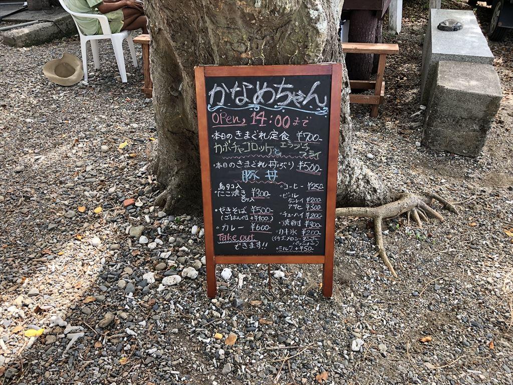 加計呂麻島 諸鈍長浜 かなめちゃん食堂