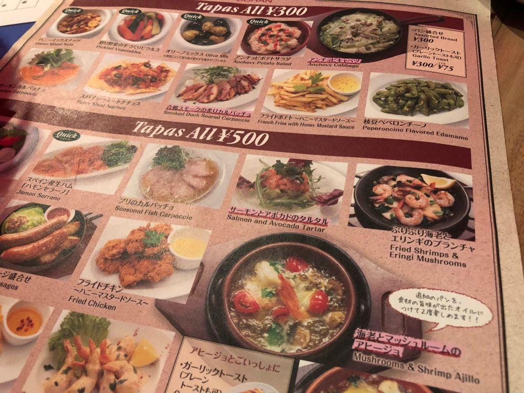 上野イタリア料理GOHANメニュー