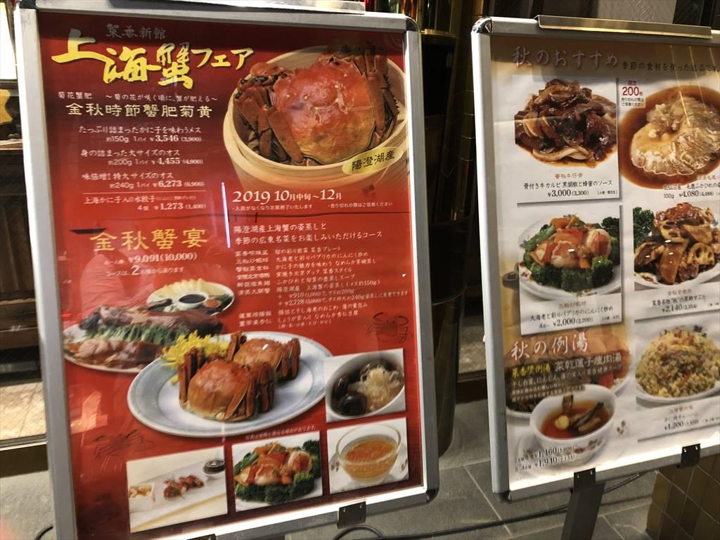 横浜中華街菜香新館メニュー
