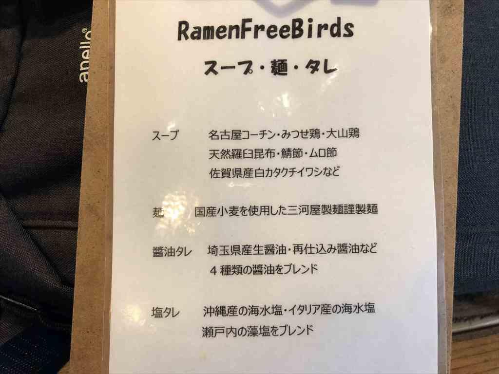 横浜本郷台Ramen Free Birdsスープ麺タレ