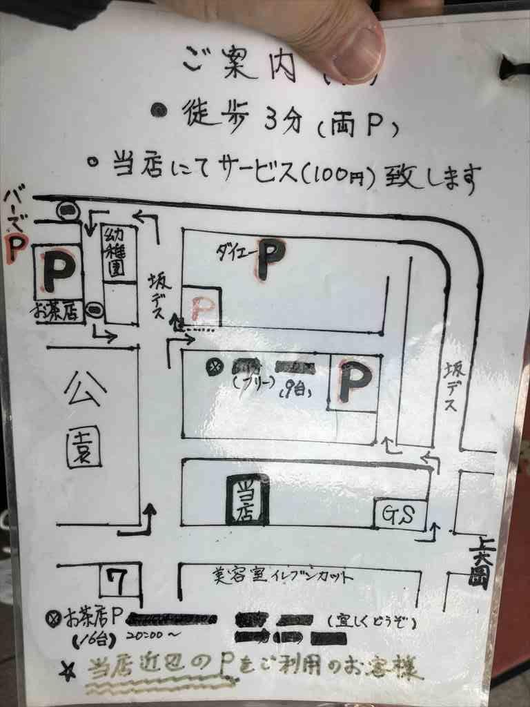 三幸苑 駐車場
