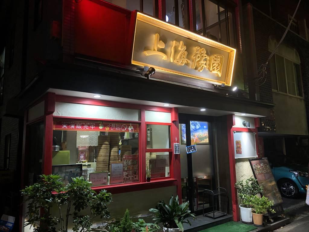 横浜中華街 上海豫園