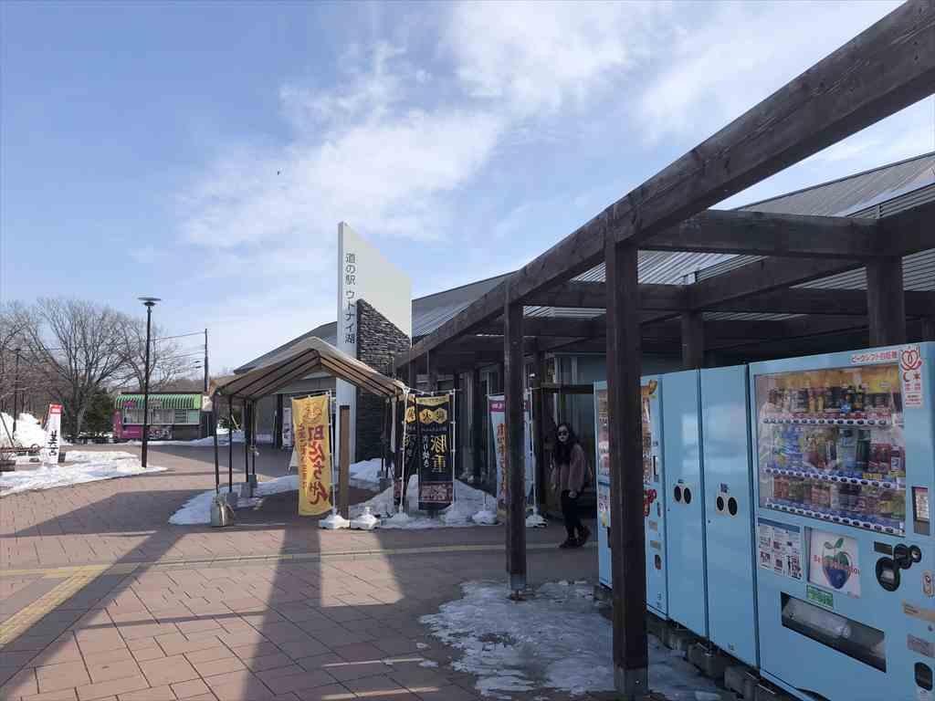 ウトナイ湖 道の駅