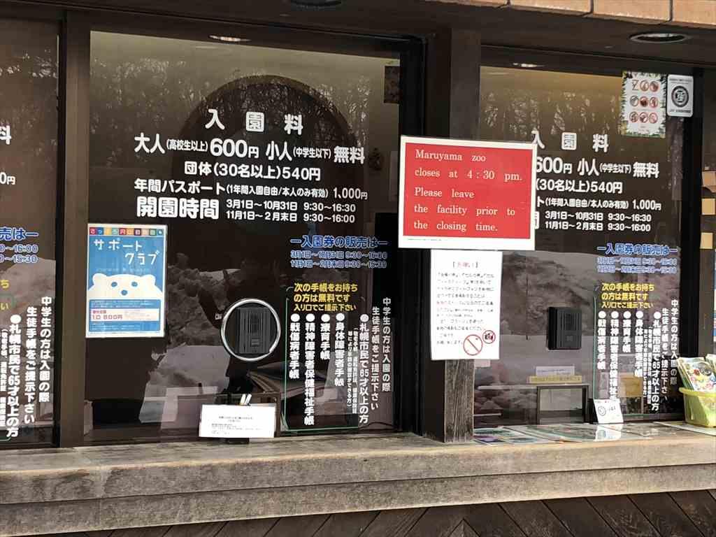札幌円山動物園入口