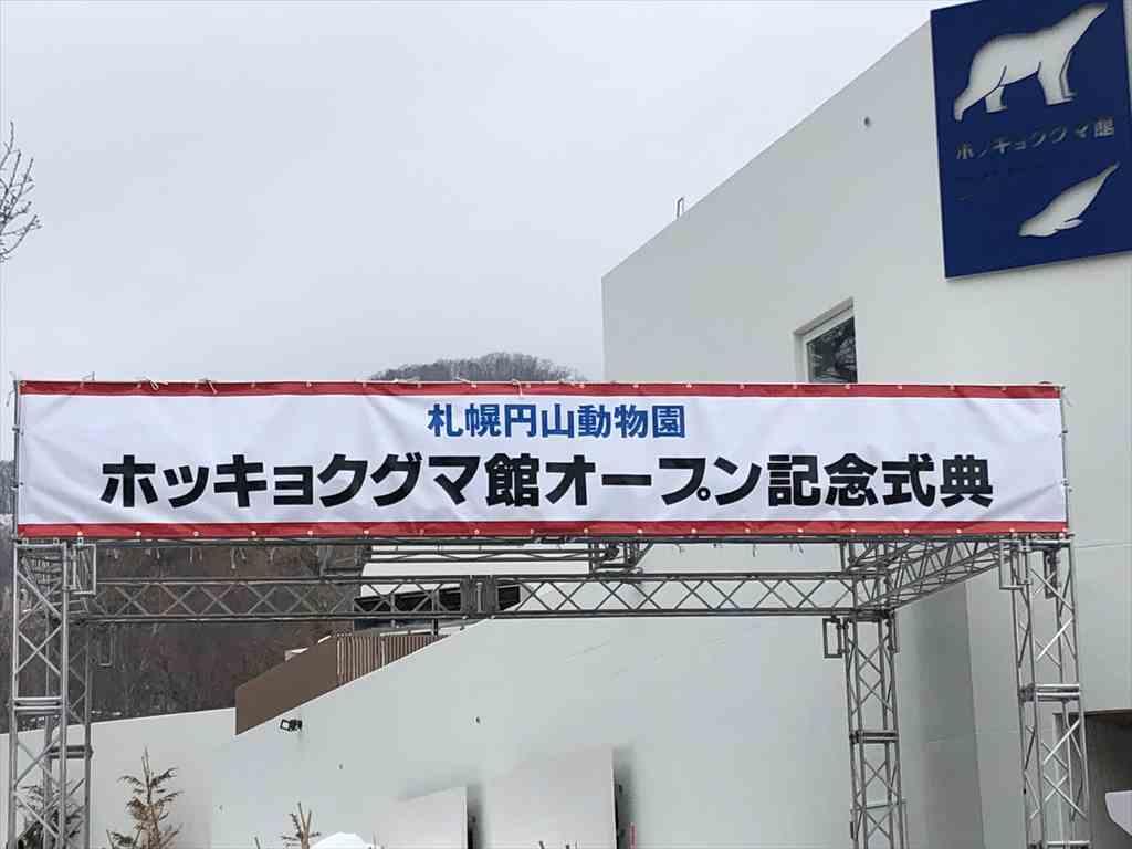 札幌円山動物園ホッキョクグマ館オープン