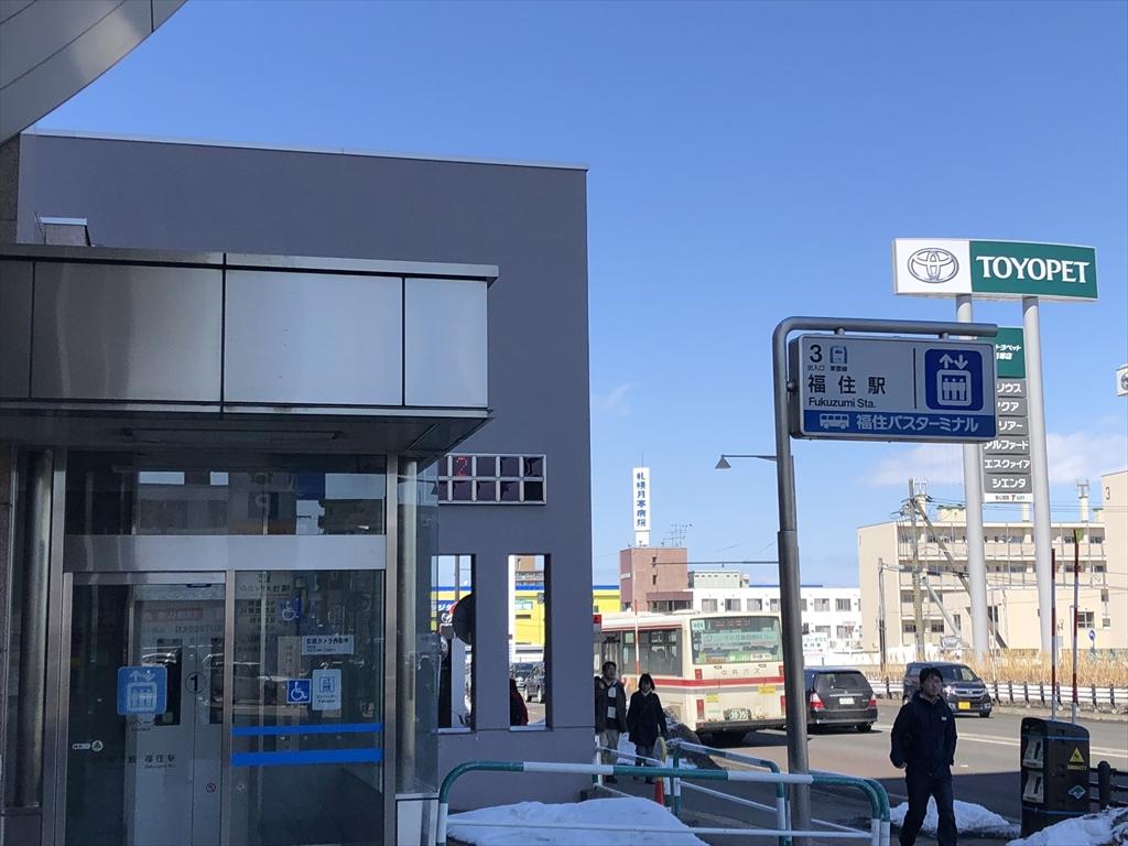 札幌地下鉄福住駅