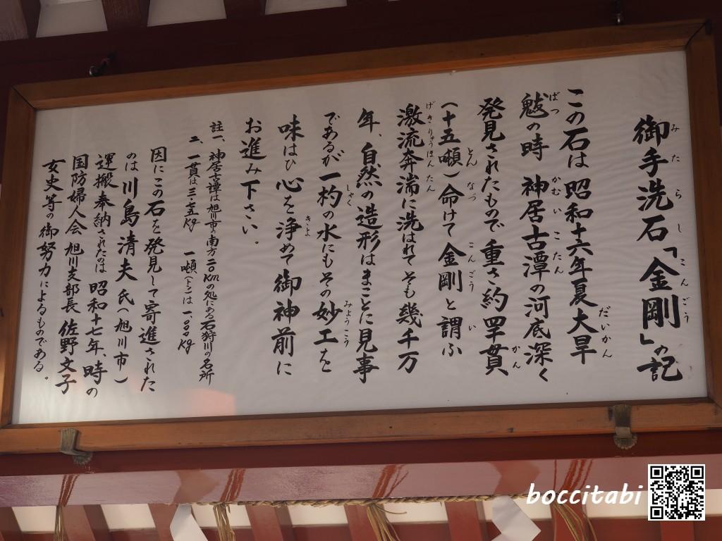 旭川 護国神社