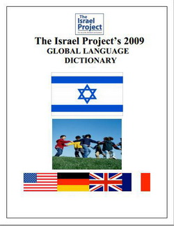 israel project words that work frank luntz