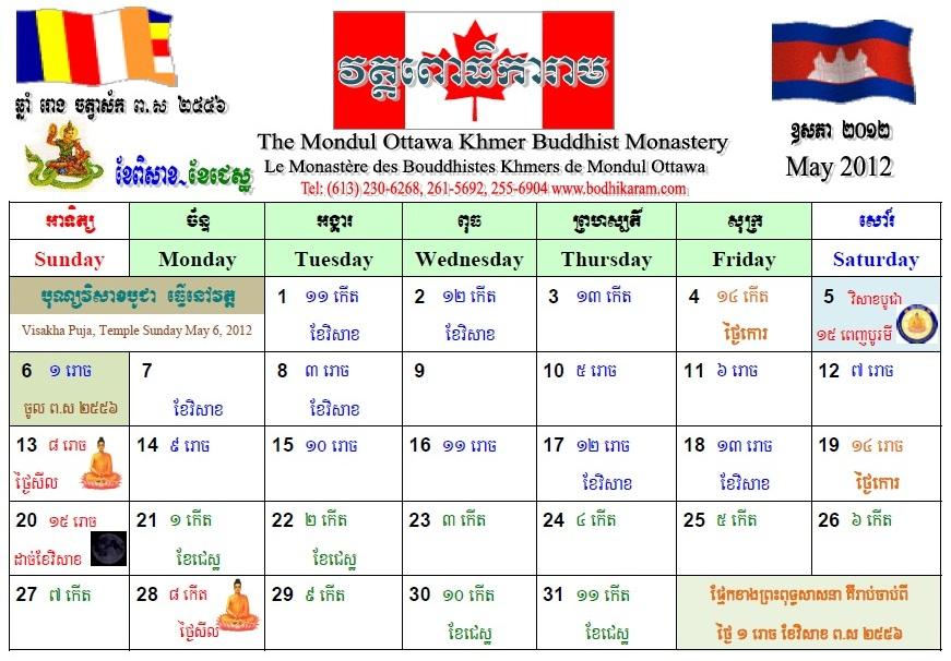 Image Result For Google Calendar English Version