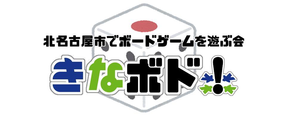 [北名古屋市]ボードゲームを遊ぶ会@きなボド!