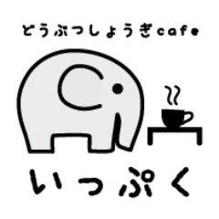 どうぶつしょうぎcafe いっぷく ロゴ