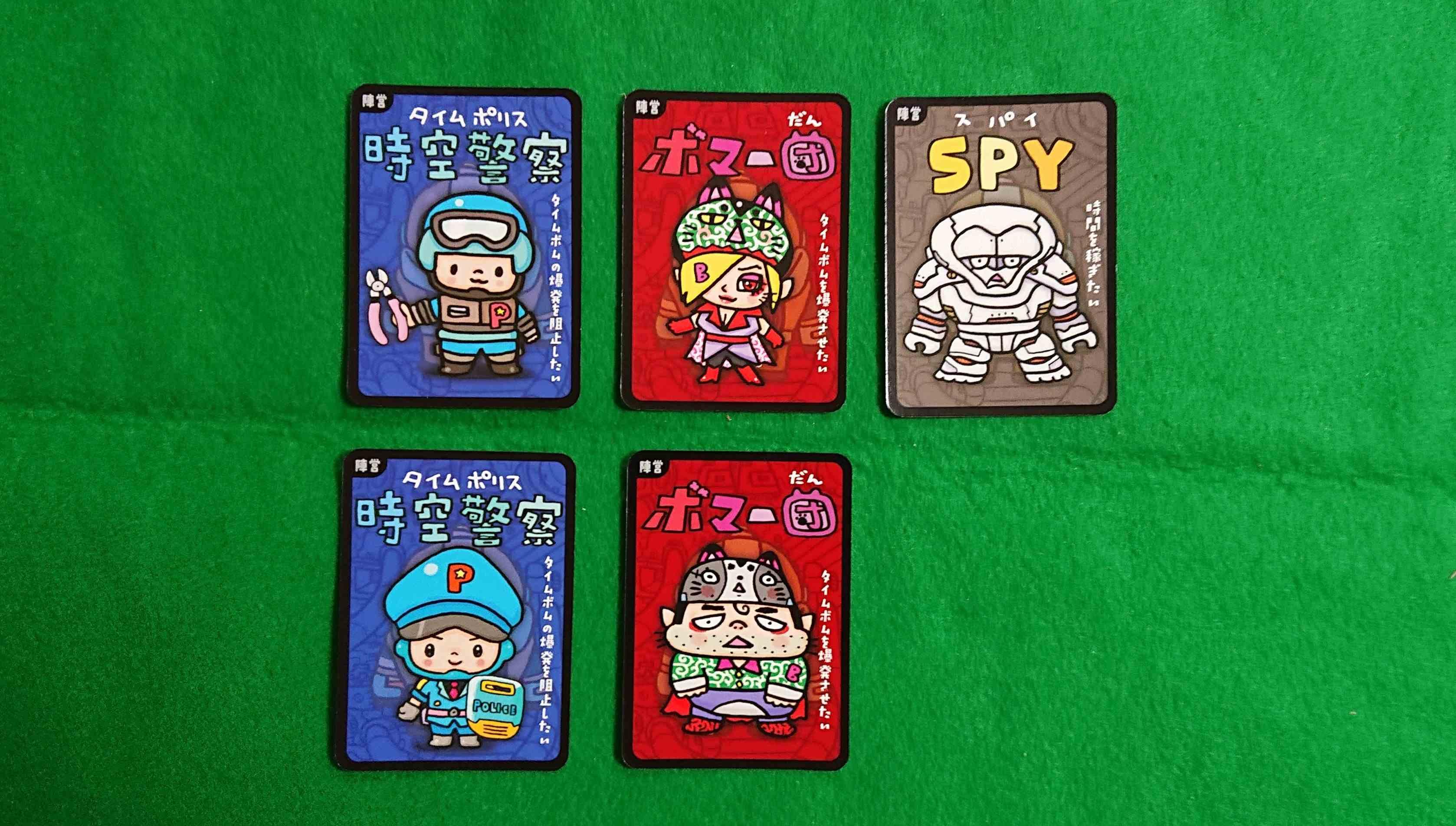 タイムボム(Time Bomb) 正体隠匿系カードゲーム あなたは味方ですか? ボードゲーム ルール説明