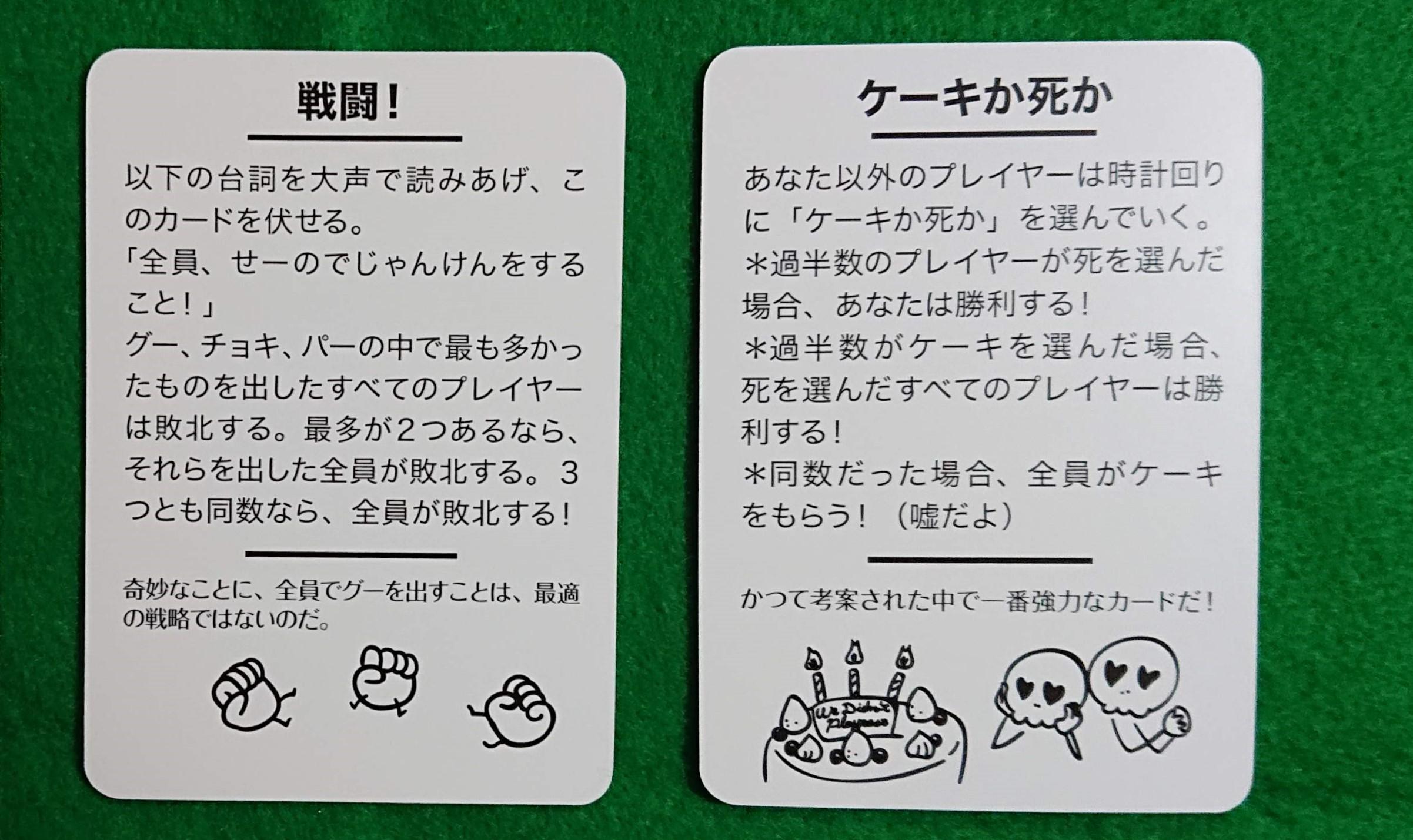 テストプレイなんてしてないよ黒 カードゲーム おバカゲー!? ルール説明 ボードゲーム