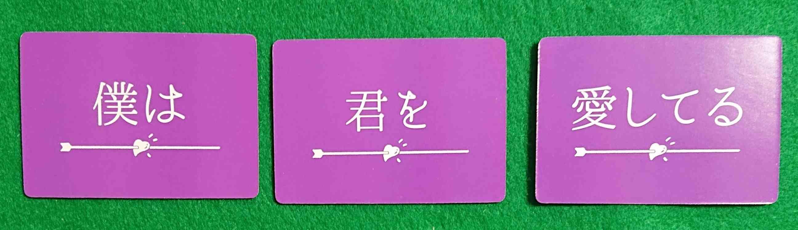 たった今考えたプロポーズの言葉を君に捧ぐよ お勧めパーティゲーム カードゲーム ボードゲーム