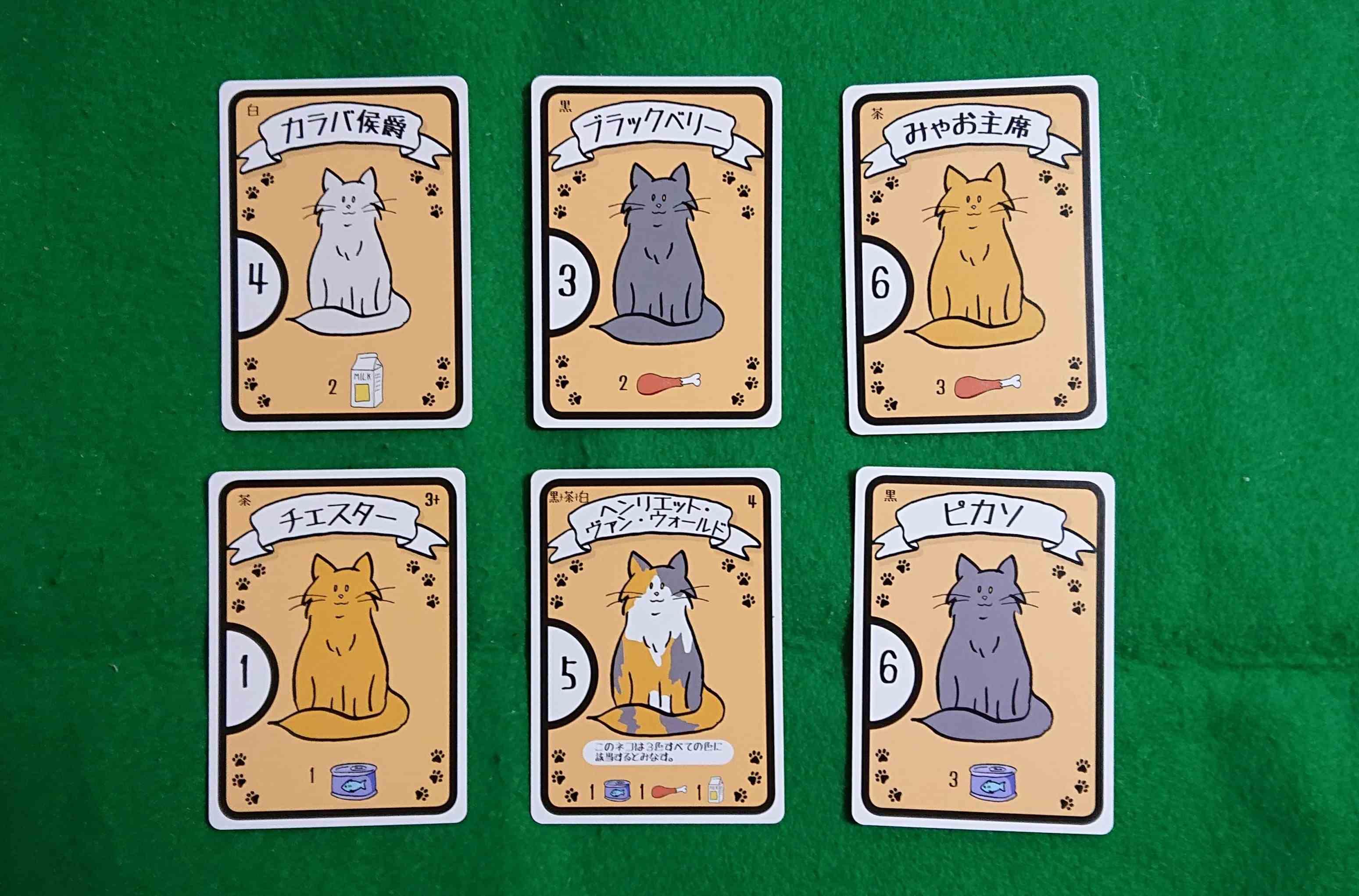 とるネコ 猫好きな方はぜひ! セットコレクション系カードゲーム ボードゲーム