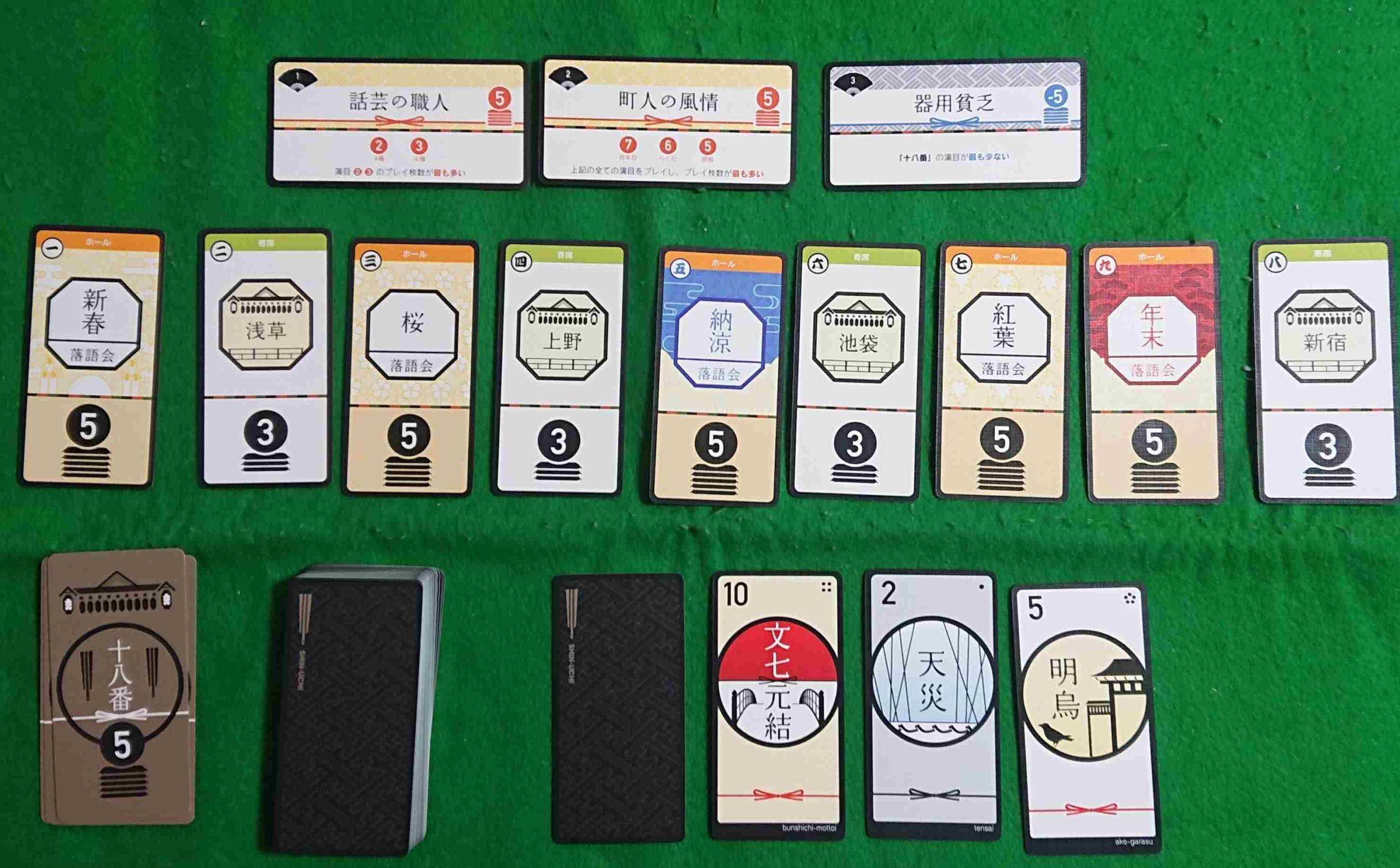 真打(しんうち) ルール&レビュー 落語会で「トリ」をつとめ名声を! トリックテイキング カードゲーム ボードゲーム