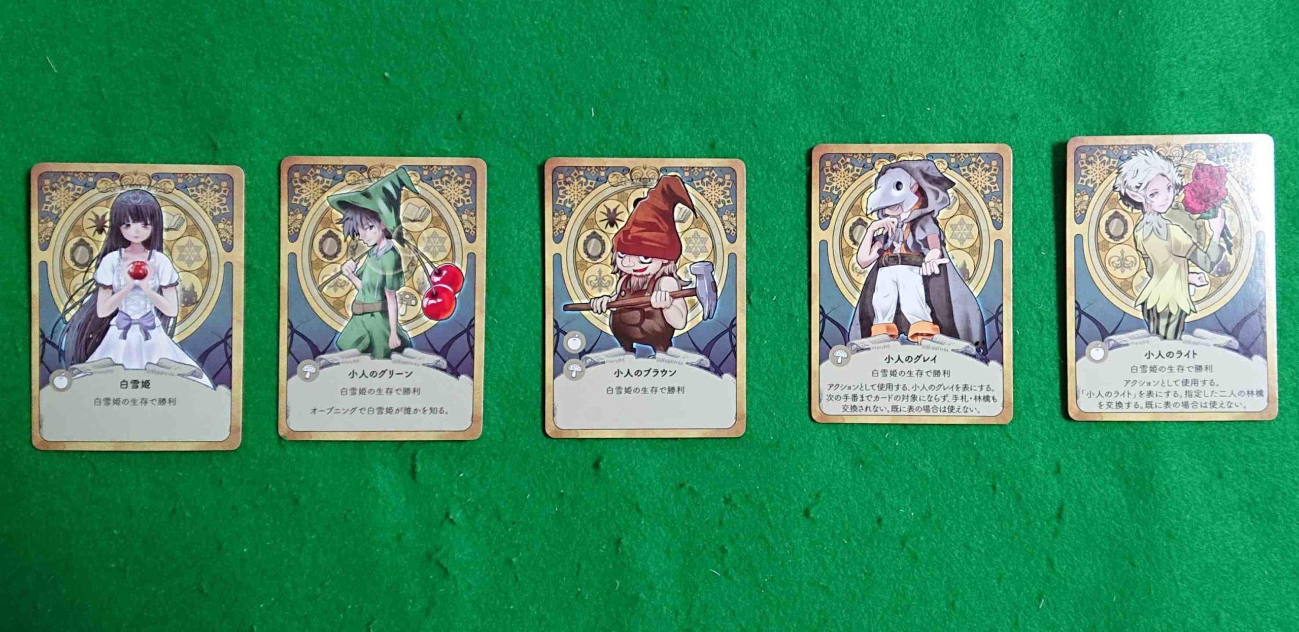 白雪姫のアップルーレット ルール&レビュー 正体隠匿系 ボードゲーム
