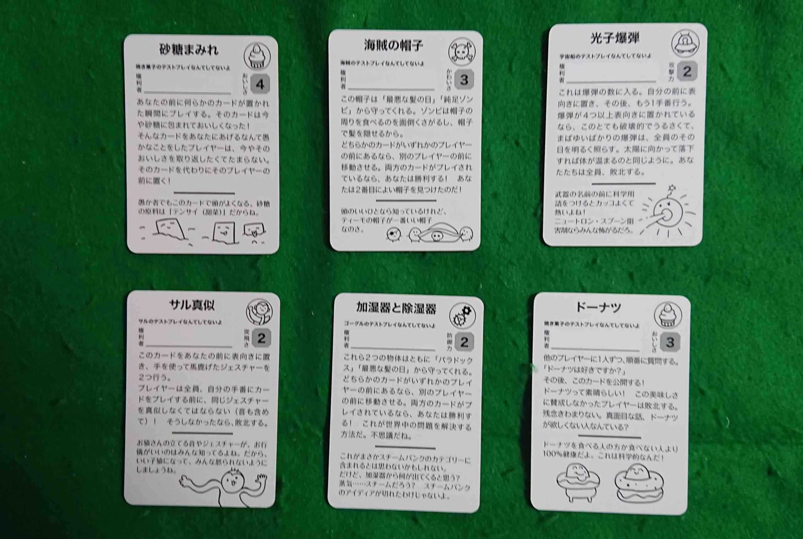 テストプレイなんてしてないよゾンビとバナナ  おバカゲーム再び帰ってきた! カード紹介 ボードゲーム