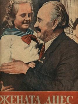 Нушка Григорова с Георги Димитров