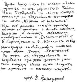 Радосвета Бояджиева5