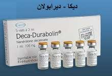 طرق إستخدام الديكا درابولين