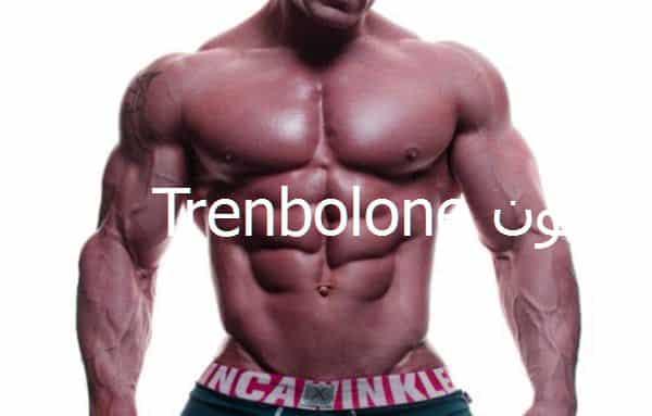 ترينبولون