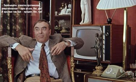 Кадр из фильма «Иван Васильевич меняет профессию» (реж. Леонид Гайдай, 1973)
