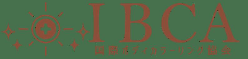 IBCA:国際ボディカラーリング協会