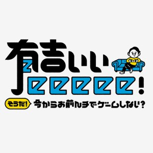 テレビ東京「有吉ぃぃeeeee!」