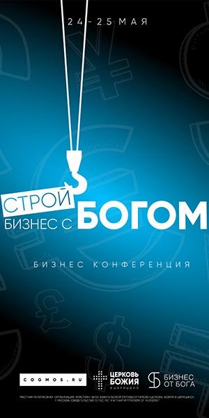 """Конференция """"Строй бизнес с Богом"""""""