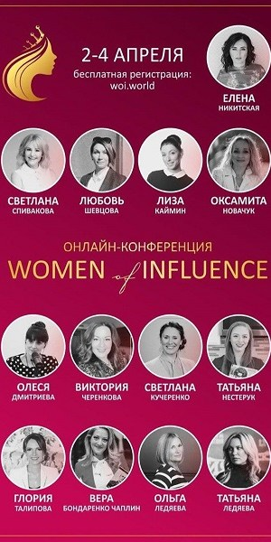 Онлайн-конференция Woman of Influence