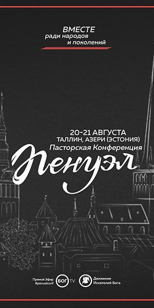 """Пасторская конференция """"Пенуэл"""" в Эстонии"""