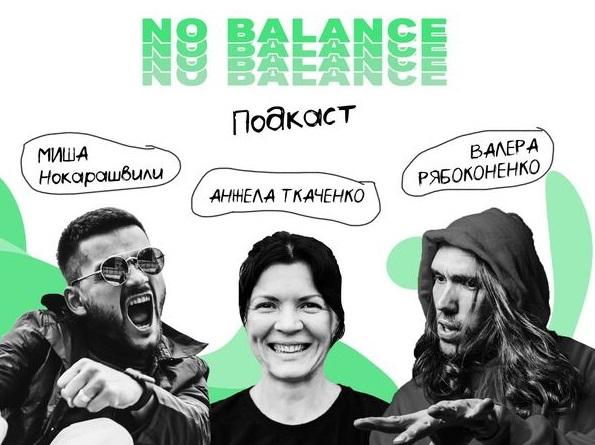подкаст-no-balance-стайгер