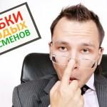 5 фатальных ошибок начинающих в бизнесе
