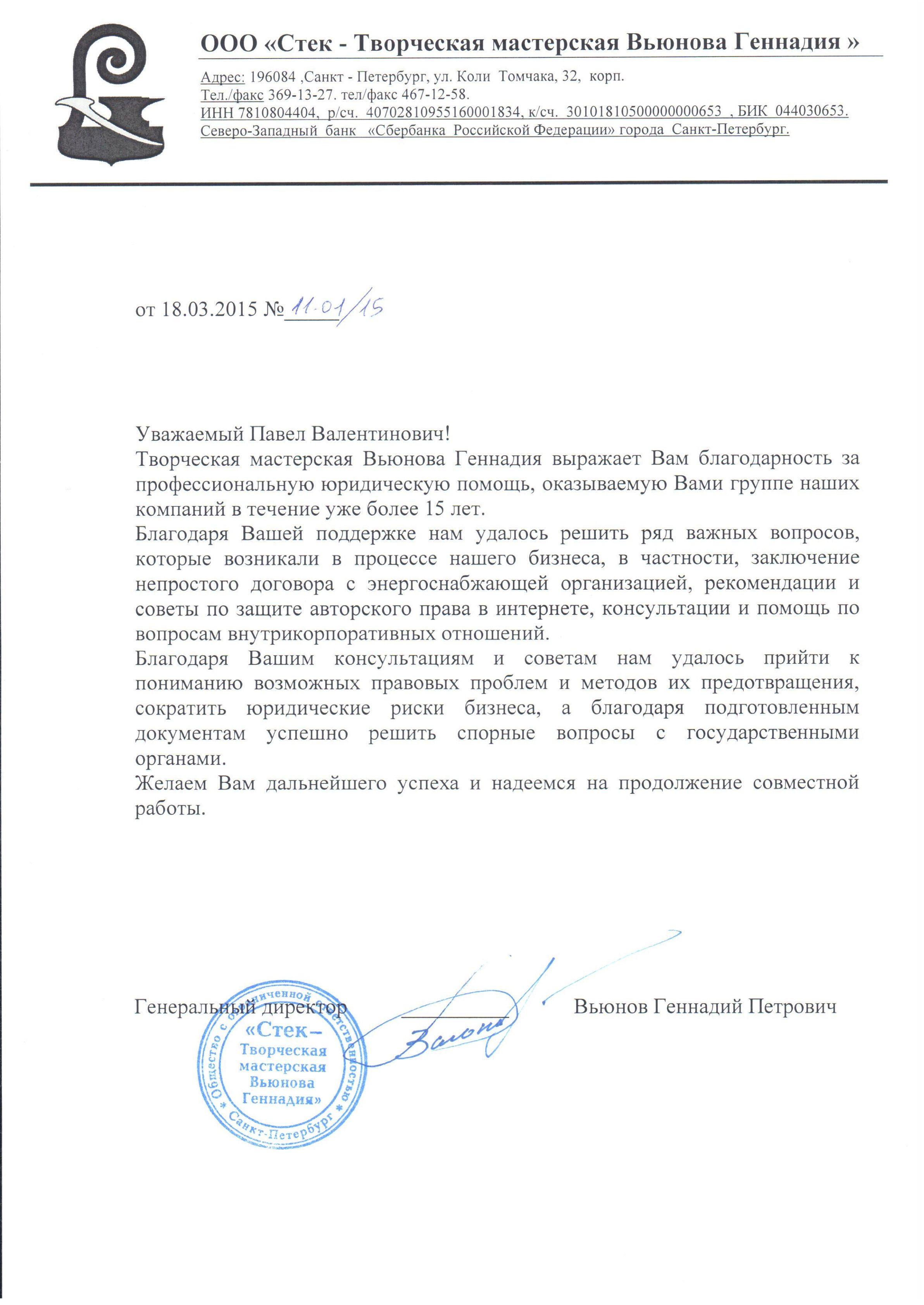 Отзыв ТМ Вьюнова