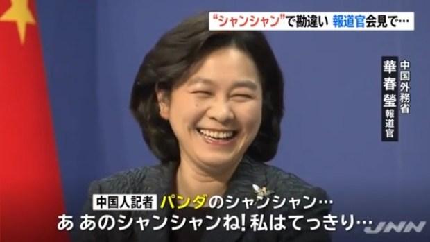 「中国人大笑い」の画像検索結果