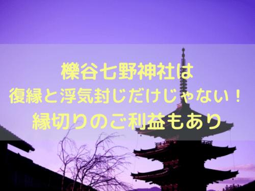 櫟谷七野神社は 復縁と浮気封じだけじゃない!縁切りのご利益もあり