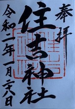 小樽住吉神社の御朱印