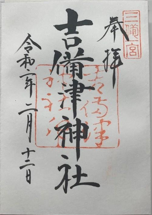 吉備津神社のご利益は縁結びだけ?桃のお守りに桃太郎と見どころいっぱい!