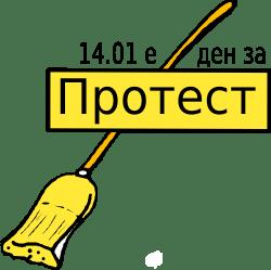 Аз подкпрепам националния протест на 14 януари