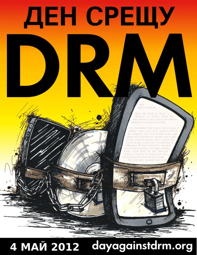 Ден срещу DRM