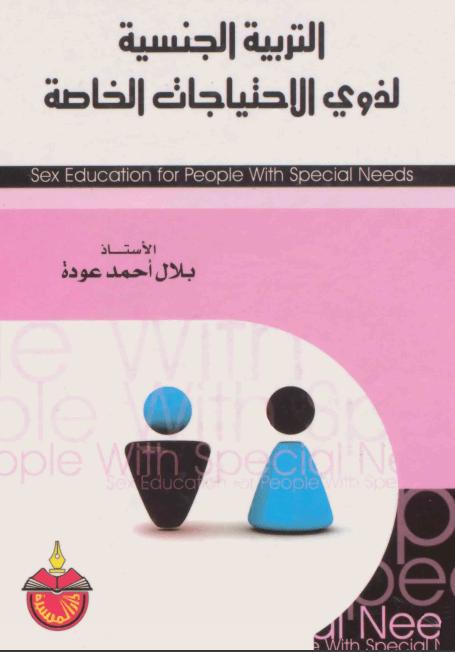 كتاب التربية الجنسية لذوي الاحتياجات الخاصة فريق بحوث