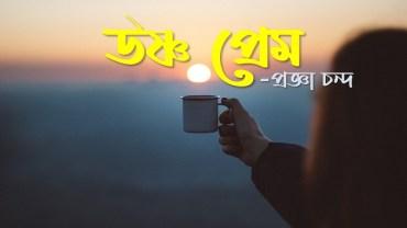 উষ্ণ প্রেম-প্রজ্ঞা চন্দ