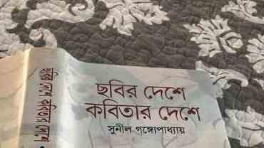 ছবির দেশে কবিতার দেশে pdf download chobir deshe kobitar deshe