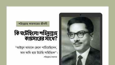 শহীদুল্লাহ কায়সারের জীবনী বই উপন্যাস সংশপ্তক PDF