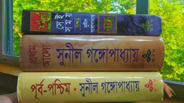 purba paschim sei somoy Prothom alo Sunil Gangopadhyay সেই সময় সুনীল গঙ্গোপাধ্যায়